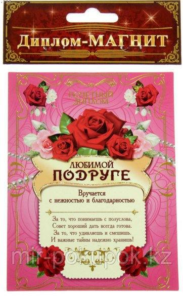 """Распродажа! Диплом-магнит """"Любимой подруге"""", Алматы"""