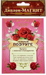 """Диплом-магнит """"Любимой подруге"""", Алматы"""