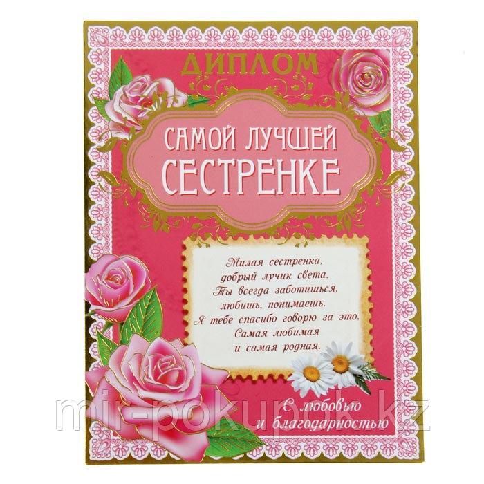 """Распродажа! Диплом-магнит """"Самой лучшей сестрёнке"""", Алматы"""