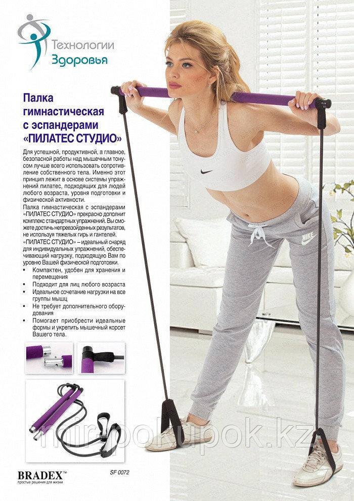 Палка гимнастическая с эспандерами «Пилатес студио», Алматы