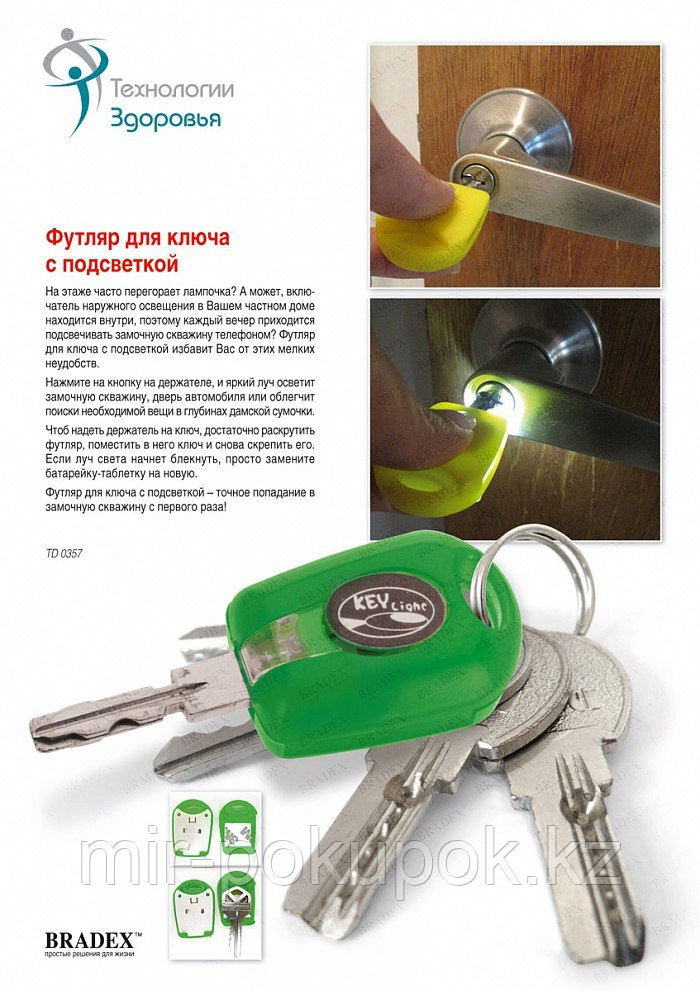 Футляр для ключа с подсветкой