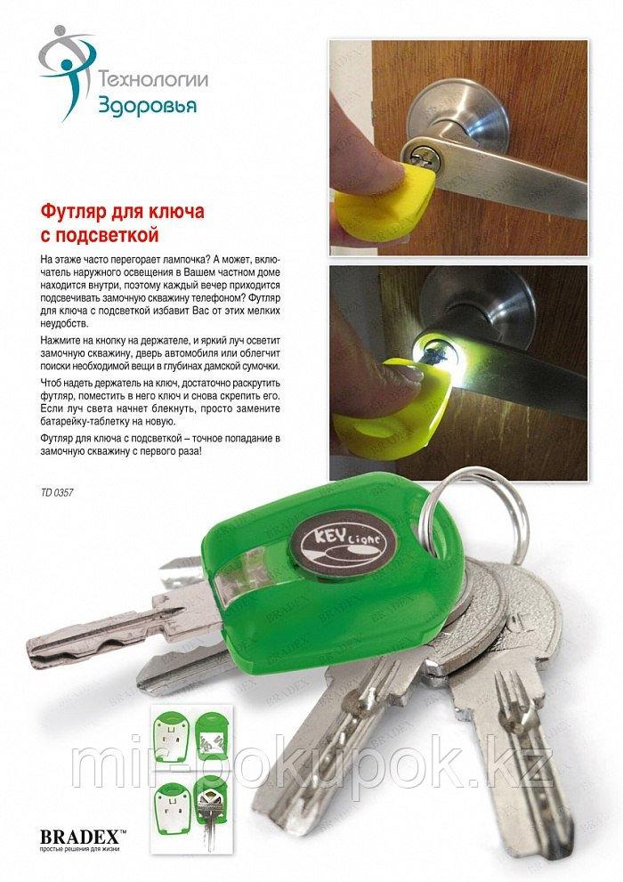 Распродажа! Футляр для ключа с подсветкой, Алматы