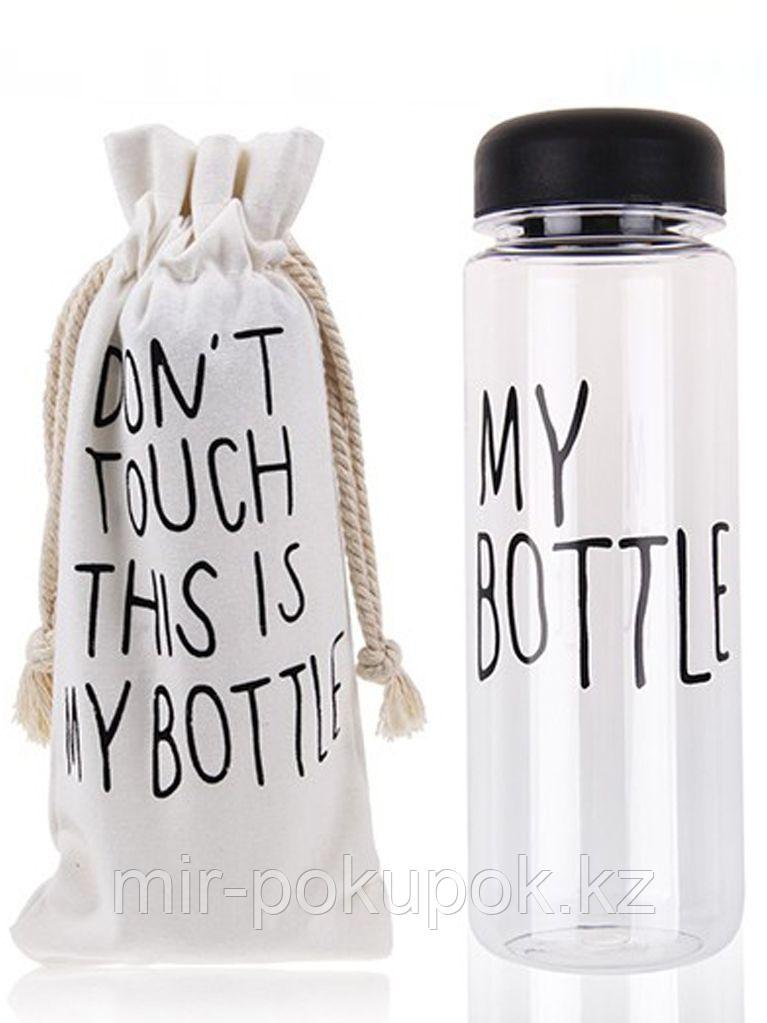Бутылка для жидкости My Bottle в чехле, Алматы