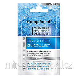 Маска микропилинг обновляющий для лица, шеи и зоны декольте с растительными пептидами Compliment Криоэффект