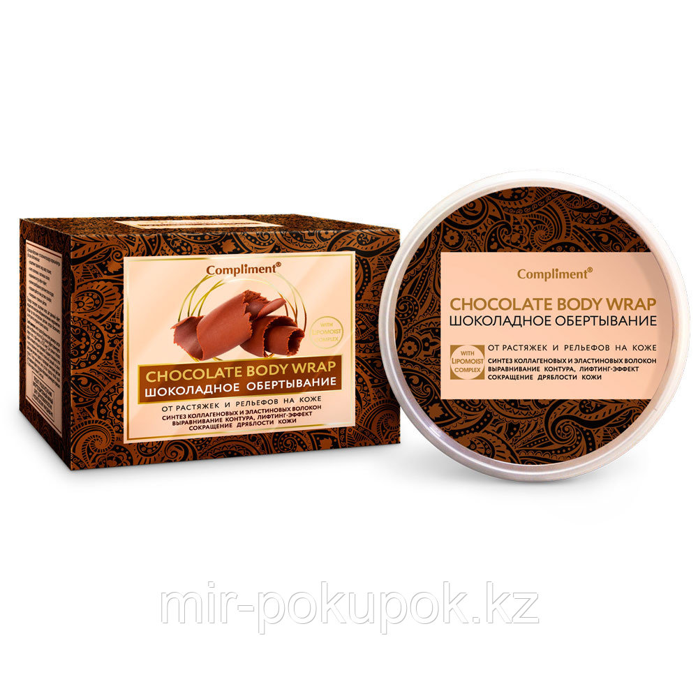 Шоколадное обёртывание для тела Compliment, Алматы