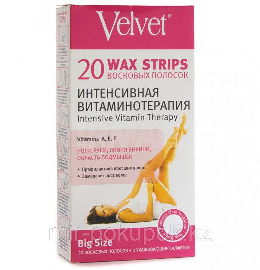 Восковые полоски Velvet Интенсивная витаминотерапия, Алматы