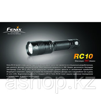 Фонарь электрический ручной Fenix RC10, Дальность луча: 215 м, Яркость: 380 лм, Водонепроницаемость на глубине
