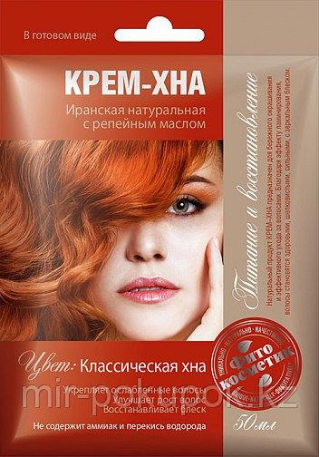 Фитокосметик крем-хна, Классическая хна, Алматы