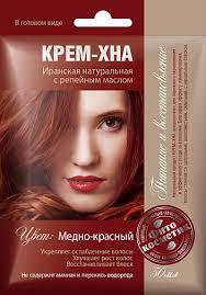 Фитокосметик крем-хна, Медно-красный, Алматы