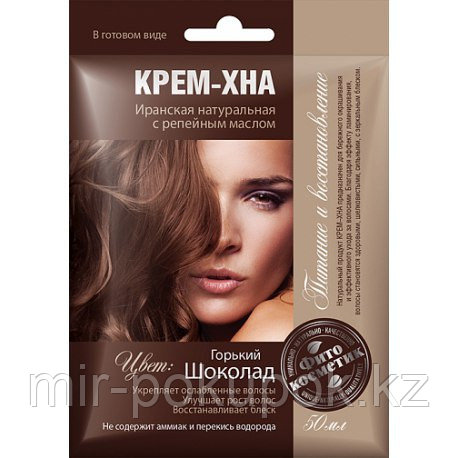 Фитокосметик крем-хна, Горький  Шоколад, Алматы