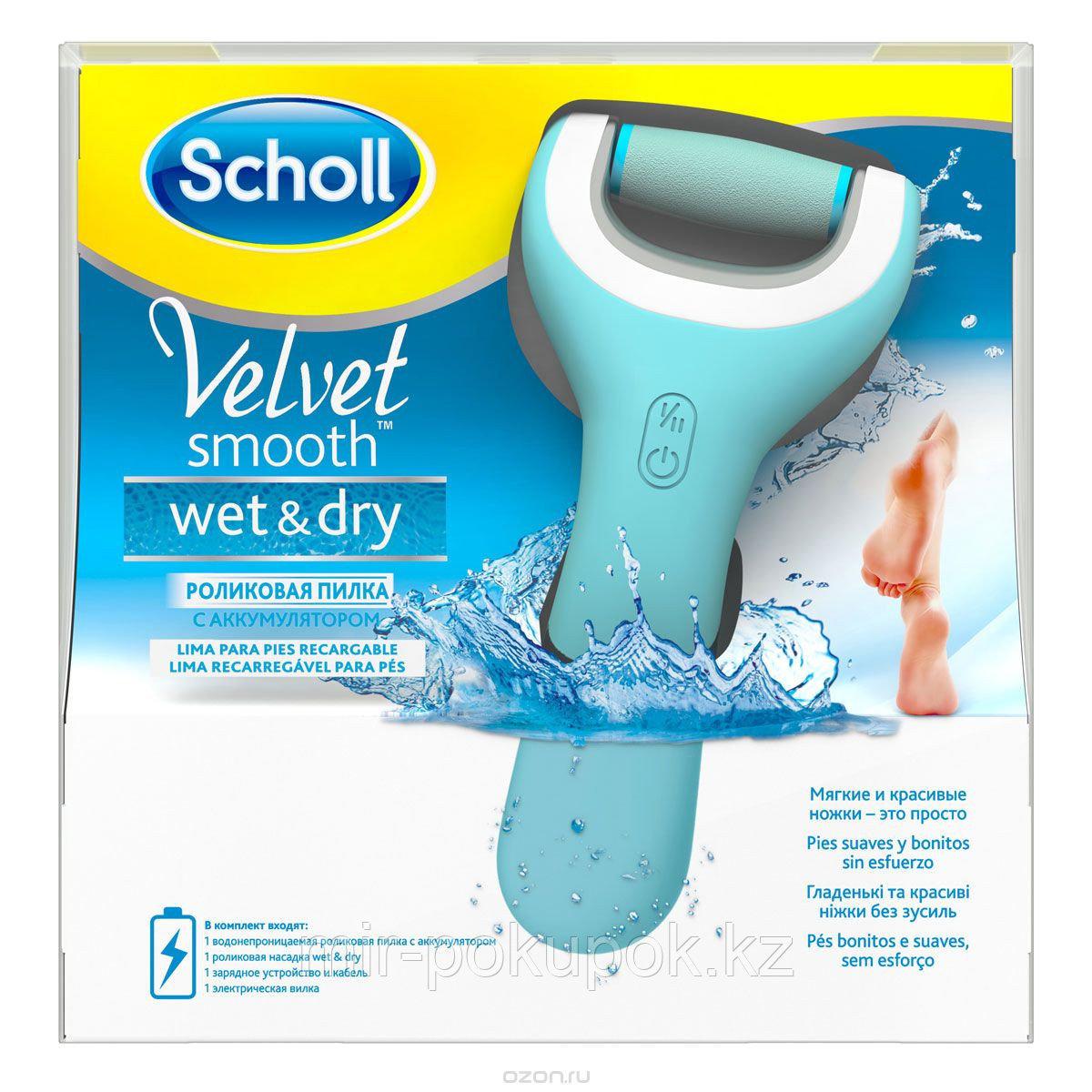 Водонепронецаемая роликовая пилка для ног с аккумулятором Scholl Velvet Smooth Wet & Dry, Алматы