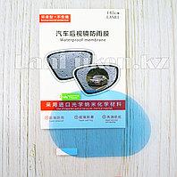 Водонепроницаемая мембрана на боковые зеркала автомобиля Waterproof membrane 2шт. в упаковке 14.5см
