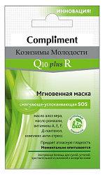 Мгновенная маска для лица смягчающе-успокаивающая Коэнзимы Молодости, Compliment, Алматы