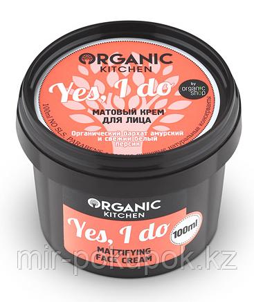 Матовый крем для лица Yes, I do, Organic Kitchen, Алматы