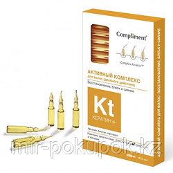 Активный комплекс для волос Compliment Кератин +, Восстановление, блеск и сияние 8Х5 мл, Алматы
