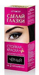 """Краска для бровей и ресниц """"Сделай глазки"""", черный, Алматы"""