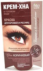 Краска для бровей и ресниц Крем-хна, цвет -коричневый, Алматы