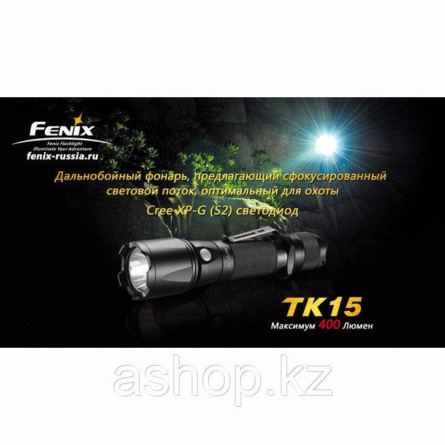Фонарь электрический тактический Fenix TK15 S2, Дальность луча: 252 м, Яркость: 400 (турбо), 165 (ярко), 55 (с