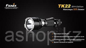 Фонарь электрический тактический Fenix TK22 (2014 Edition), Дальность луча: 270 м, Яркость: 920 (турбо), 400 (