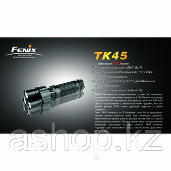 Фонарь электрический тактический Fenix TK45, Дальность луча: 200 м, Яркость: 760 (турбо), 312 (ярко), 95 (сред