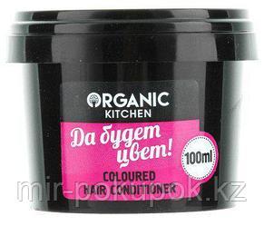 "Бальзам ""Да будет цвет!"" для окрашенных волос Organic Kithen, Алматы"