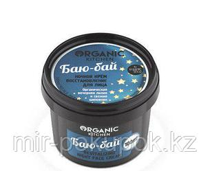 """Ночной крем для лица """"Баю-бай"""" Organic Kitchen, Алматы"""