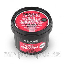 Маска-лифтинг для лица Organic Kitchen Укол красоты 100мл, Алматы