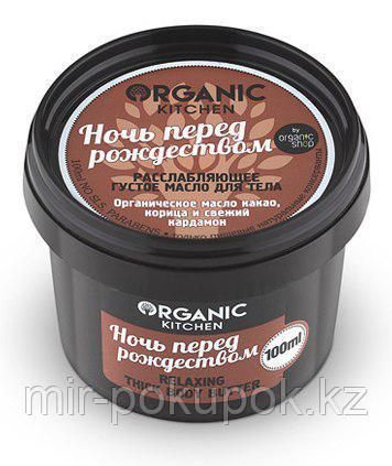 """Масло для тела Organic Kitchen """"Ночь перед рождеством"""", /Алматы"""