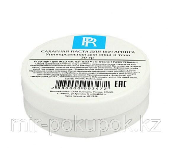 PR Универсальная сахарная паста для депиляции (шугаринга) лица и тела (30 гр) Алматы.