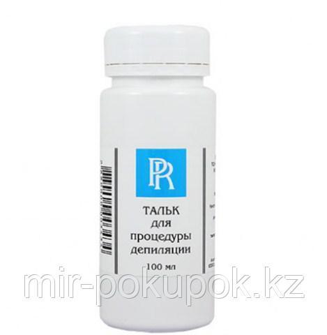 PR Тальк для депиляции (100 мл) Алматы.