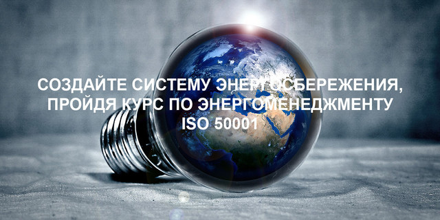 Создайте систему энергосбережения, пройдя курс по энергоменеджменту iso 50001