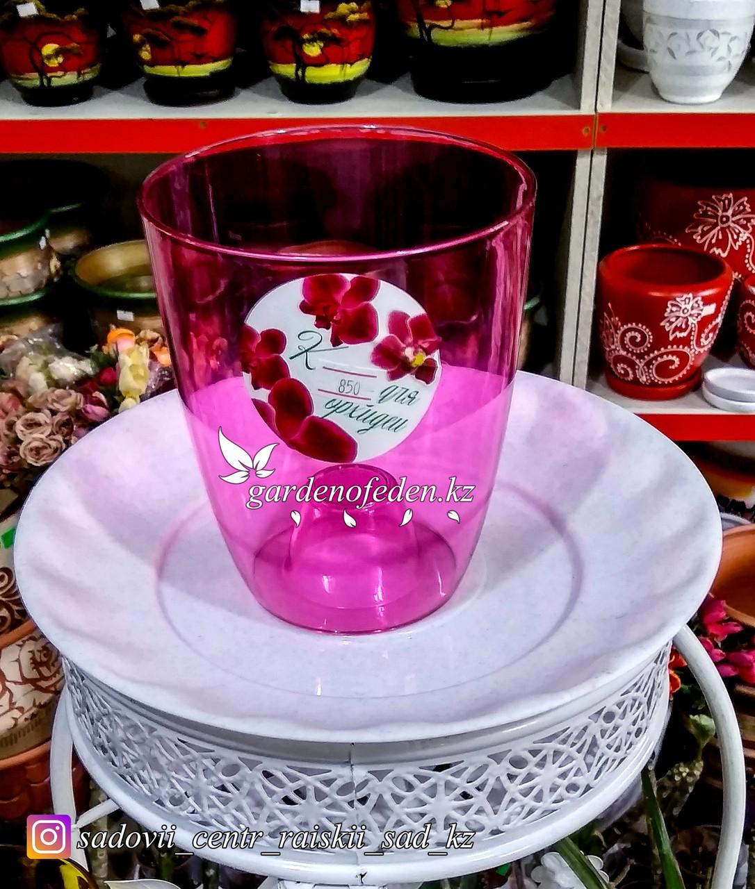 Пластиковое Кашпо Орхидея. Цвет: Фиолетовый. Объем: 1л.