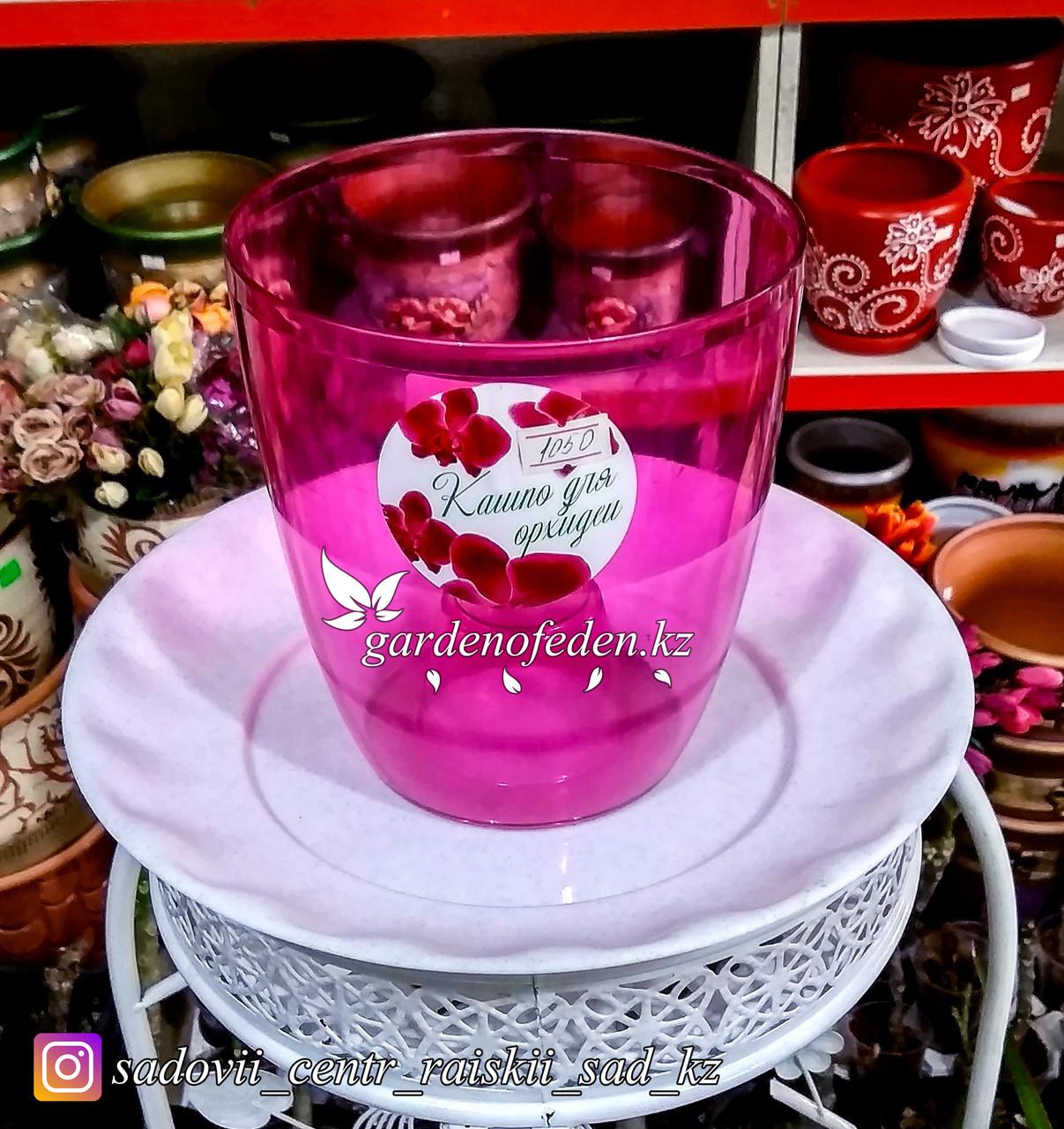 Пластиковое Кашпо Орхидея. Цвет: Фиолетовый. Объем: 1.5л