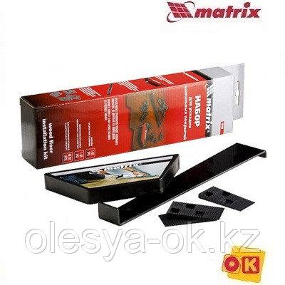 Набор для укладки напольных покрытий. MATRIX