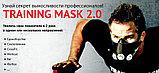 Тренировочная маска 2.0 , фото 3