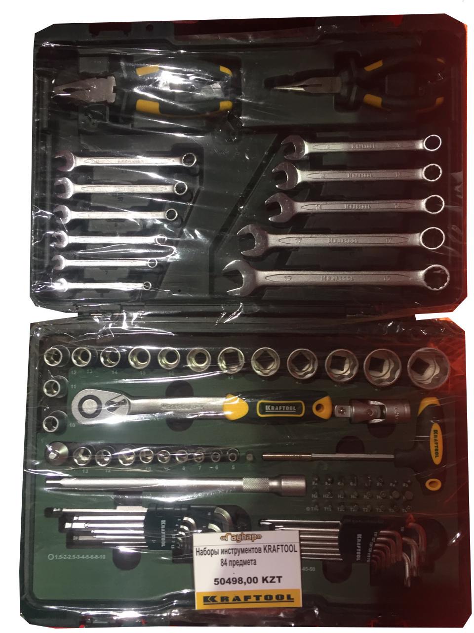 Набор инструментов KRAFTOOL