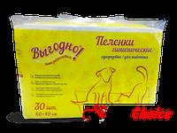 ВЫГОДНО быть заботливым пеленки гигиенические целлюлозные 60х40 (30 штук)