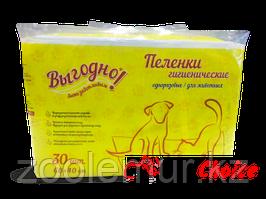 ВЫГОДНО быть заботливым пеленки гигиенические целлюлозные 60х60 (30 штук)