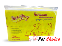 ВЫГОДНО быть заботливым пеленки гигиенические целлюлозные 60х90 (30 штук)