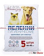 Le Artis впитывающие пеленки на основе целлюлозы для животных 60х90см (5шт)