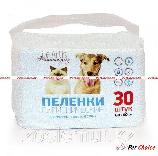 Le Artis впитывающие пеленки на основе целлюлозы для животных 60х60см (30шт)