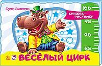 Книжка-ростомер Веселый цирк