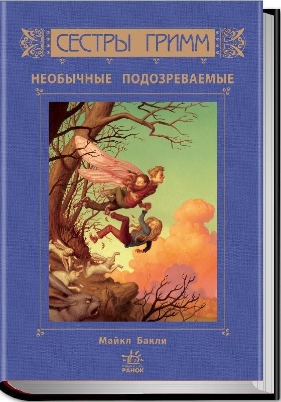 Книга Сестры Гримм Необычные подозреваемые