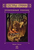 Книга Сестры Гримм Проблемный ребенок