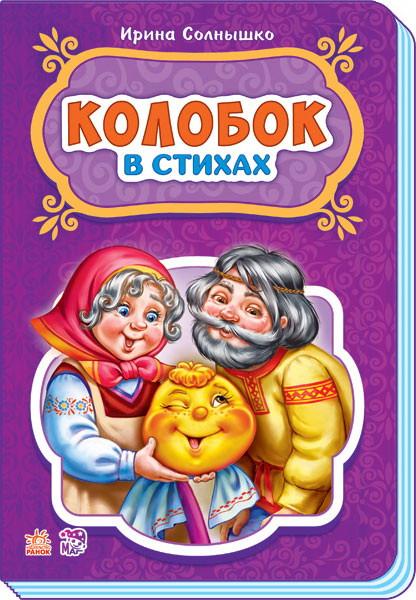 Книга Сказки в стихах Колобок