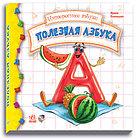 """Книга Интересные азбуки """"Полезная Азбука"""""""