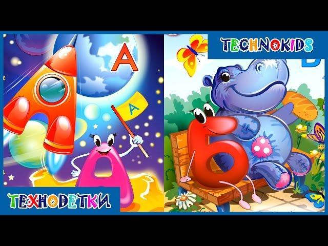 """Книга Интересные азбуки """"На что похожи  буквы?"""""""