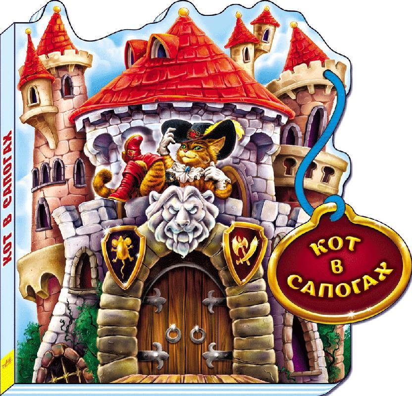 Книга Сказки-домики Кот в сапогах