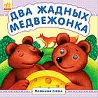 Маленькие сказки: Два жадных медвежонка
