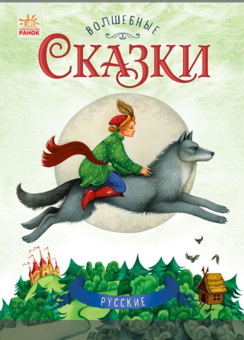 Книга Волшебные сказки: Русские сказки